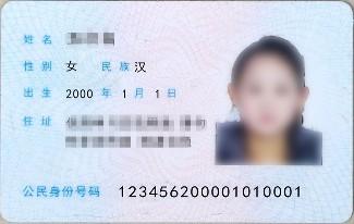 身份证正面_深圳艺术学校